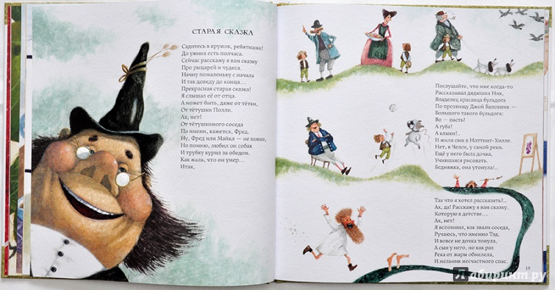 Иллюстрация 38 из 66 для Чашка по-английски - Григорий Кружков   Лабиринт - книги. Источник: Раскова  Юлия