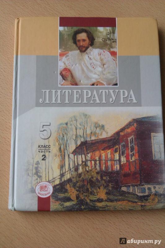 2 литературе часть по за снежневская класс 6 гдз хренова