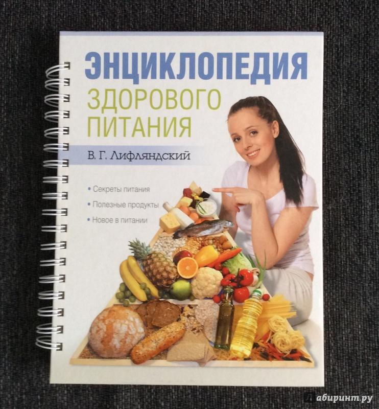энциклопедия здорового питания скачать