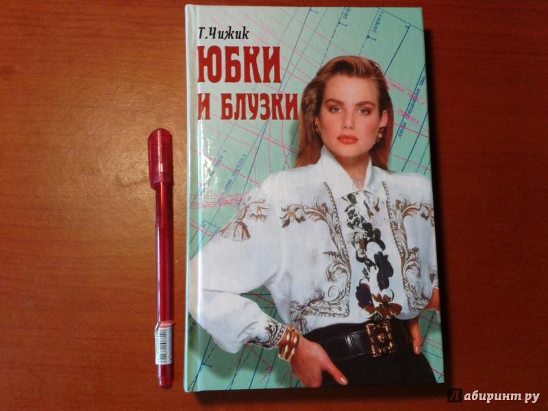 Иллюстрация 1 из 13 для Юбки и блузки - Татьяна Чижик | Лабиринт - книги. Источник: v