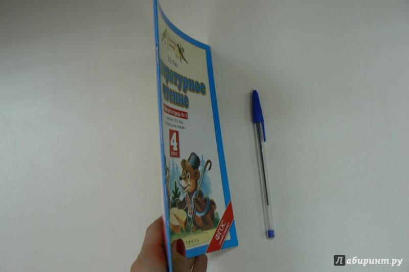 Иллюстрация 1 из 4 для Литературное чтение. 4 класс. Рабочая тетрадь №3 к учебнику Э.Э. Кац. ФГОС - Элла Кац | Лабиринт - книги. Источник: Марина