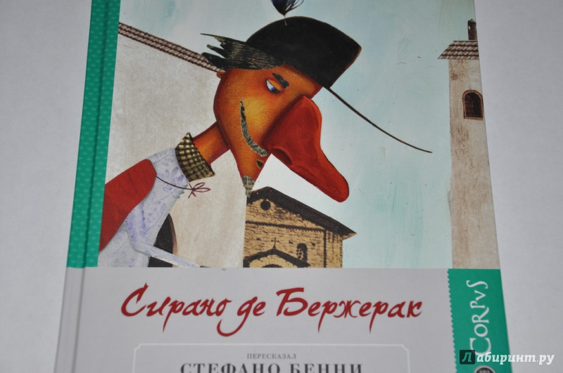 an analysis of cyrano de bergerac Free cyrano de bergerac papers, essays, and research papers.