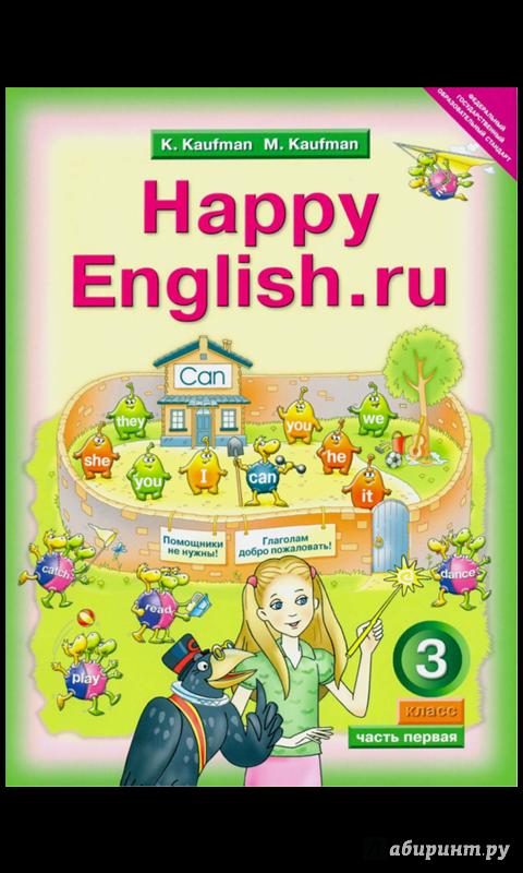 Кауфман кауфман: английский язык: счастливый английский.ру: учебник для 3 класса