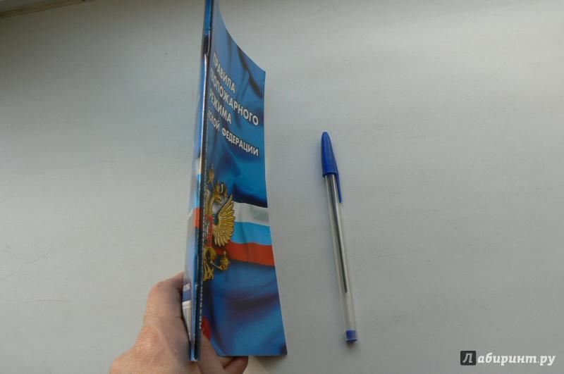 Иллюстрация 1 из 4 для Правила противопожарного режима в Российской Федерации | Лабиринт - книги. Источник: Марина