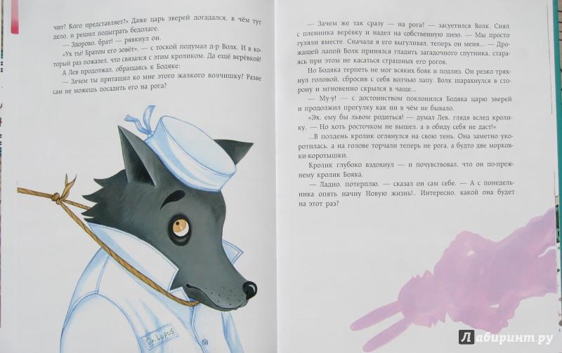 Иллюстрация 38 из 51 для Бояка мухи не обидит - Сергей Макеев   Лабиринт - книги. Источник: Воробьев  Владимир