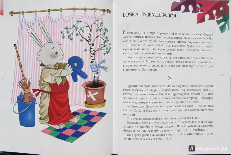 Иллюстрация 39 из 51 для Бояка мухи не обидит - Сергей Макеев   Лабиринт - книги. Источник: Воробьев  Владимир