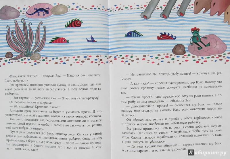 Иллюстрация 40 из 51 для Бояка мухи не обидит - Сергей Макеев | Лабиринт - книги. Источник: Воробьев  Владимир