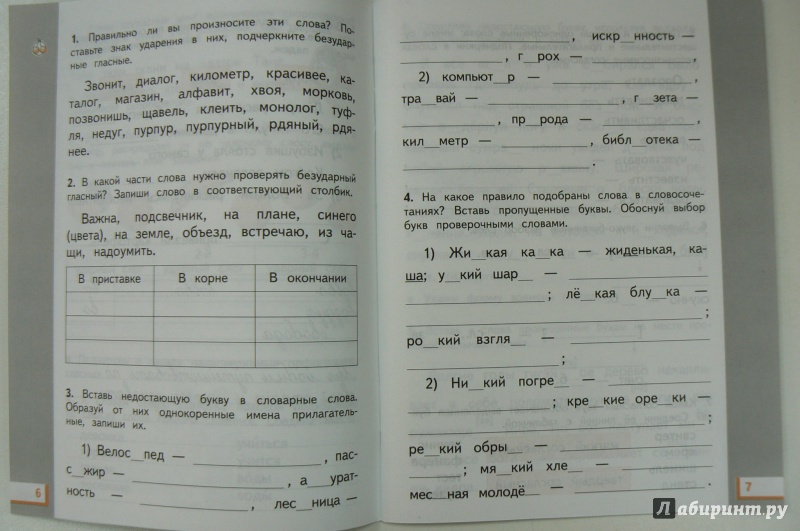 гдз 2 класс рабочая тетрадь по русскому желтовская калинина