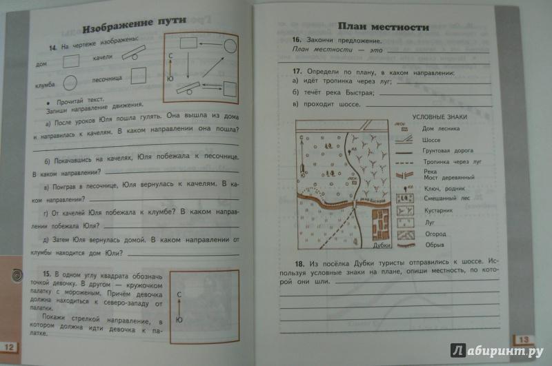 окружающему миру 4 рабочая по г.г.ивченкова тетрадь класс и.в.потапов решебник