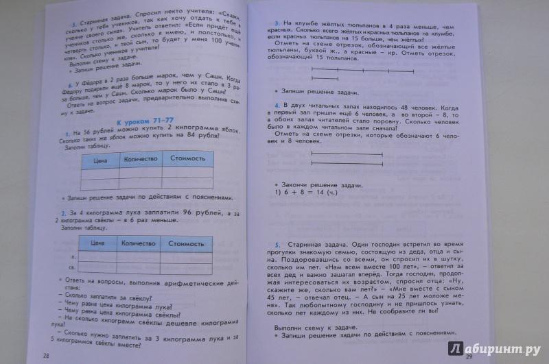 дидактический по класс козлова решебник учебнику материал 2 с.а. к