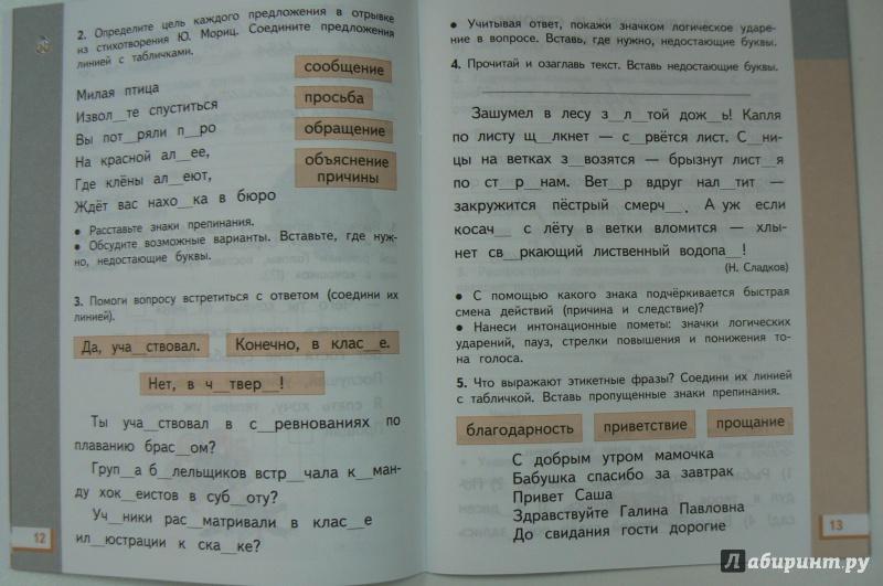 языку желтовская л.я класса гдз русскому 4 2 по часть
