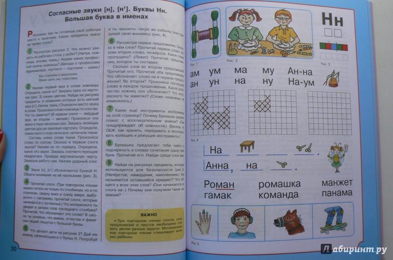 Книга в мире звуков и букв. Учебно-методическое пособие для.