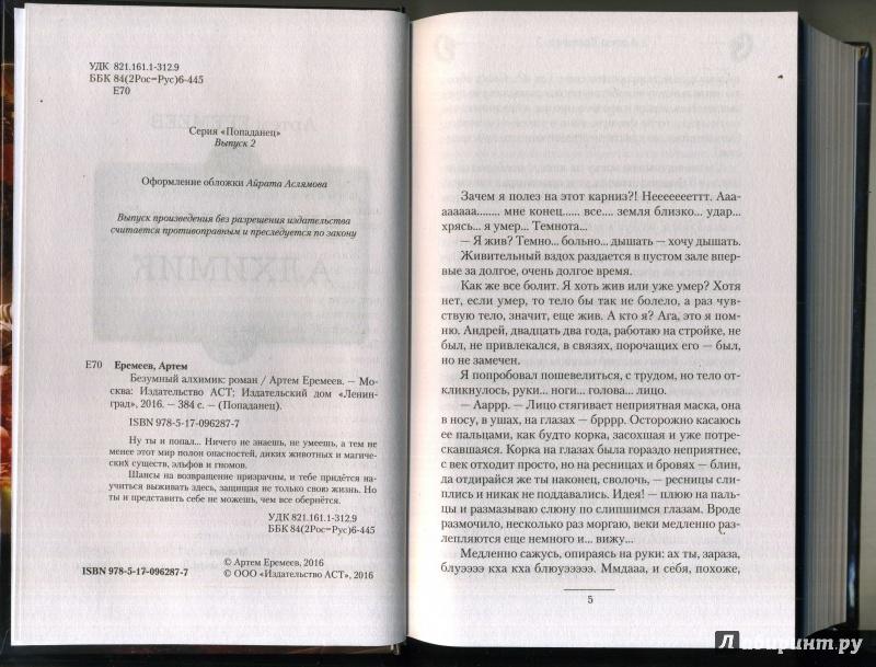 ЕРЕМЕЕВ АРТЕМ АЛЕКСАНДРОВИЧ БЕЗУМНЫЙ АЛХИМИК СКАЧАТЬ БЕСПЛАТНО