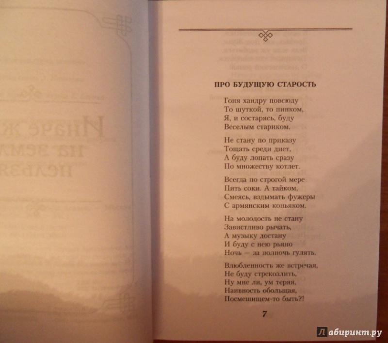 Иллюстрация 24 из 37 для Когда стихи улыбаются - Эдуард Асадов | Лабиринт - книги. Источник: Елена