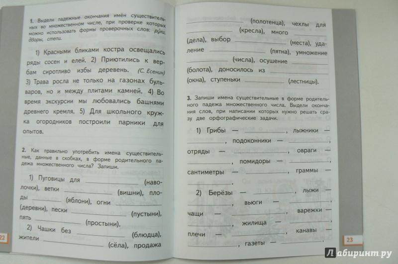 Калинина 3 2 рабочая желтовская часть русскому гдз часть тетрадь класс по 2