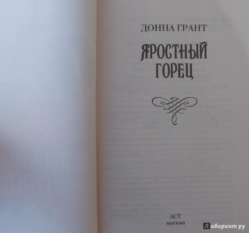 ДОННА ГРАНТ ЯРОСТНЫЙ ГОРЕЦ СКАЧАТЬ БЕСПЛАТНО