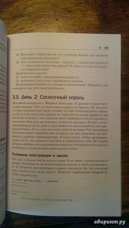 программа для изучения языков программирования
