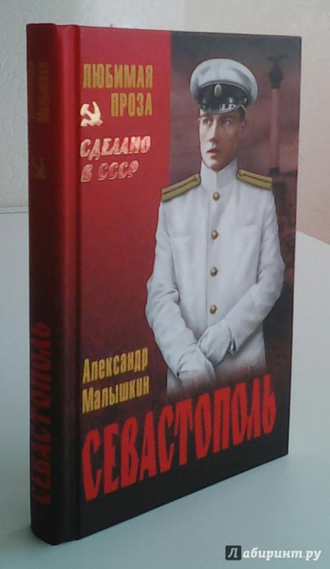 Александр малышкин книги скачать