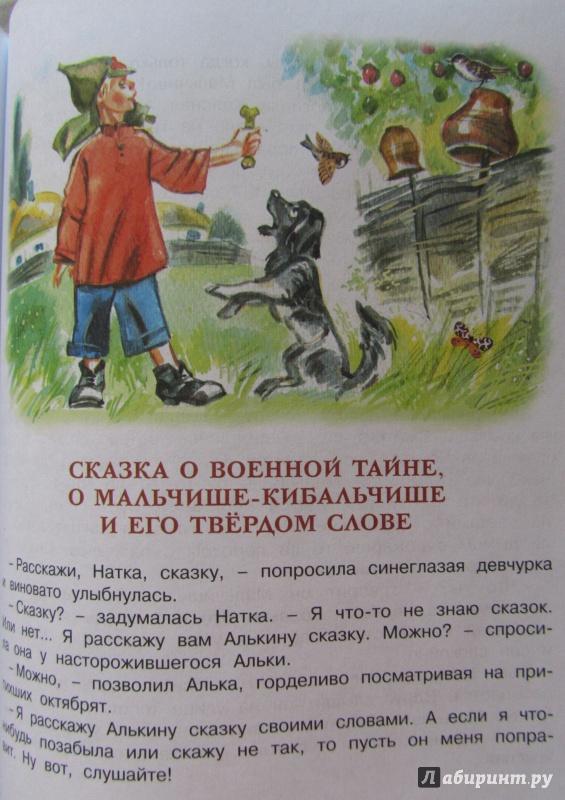 Иллюстрация 15 из 24 для Чук и Гек - Аркадий Гайдар | Лабиринт - книги. Источник: Нагорная  Анна