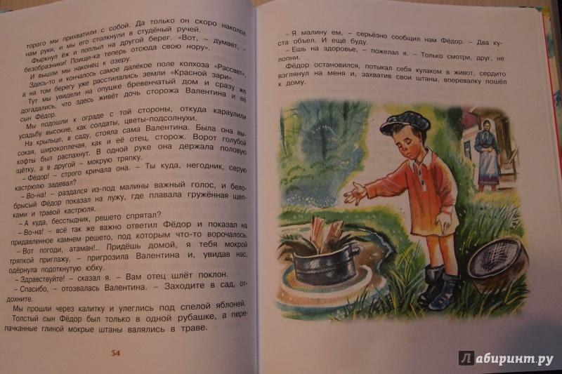 Иллюстрация 9 из 24 для Чук и Гек - Аркадий Гайдар | Лабиринт - книги. Источник: sveta_a13