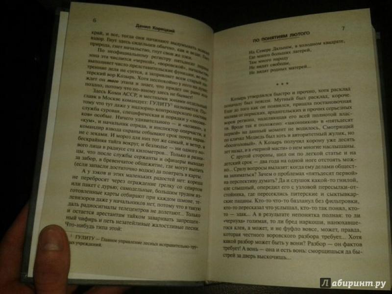 Значения при корецкий данил по понятиям лютого читать взгляд огоньком может