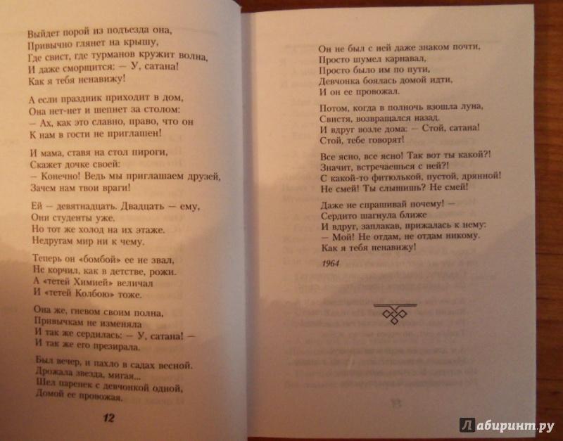 Иллюстрация 27 из 37 для Когда стихи улыбаются - Эдуард Асадов | Лабиринт - книги. Источник: Елена