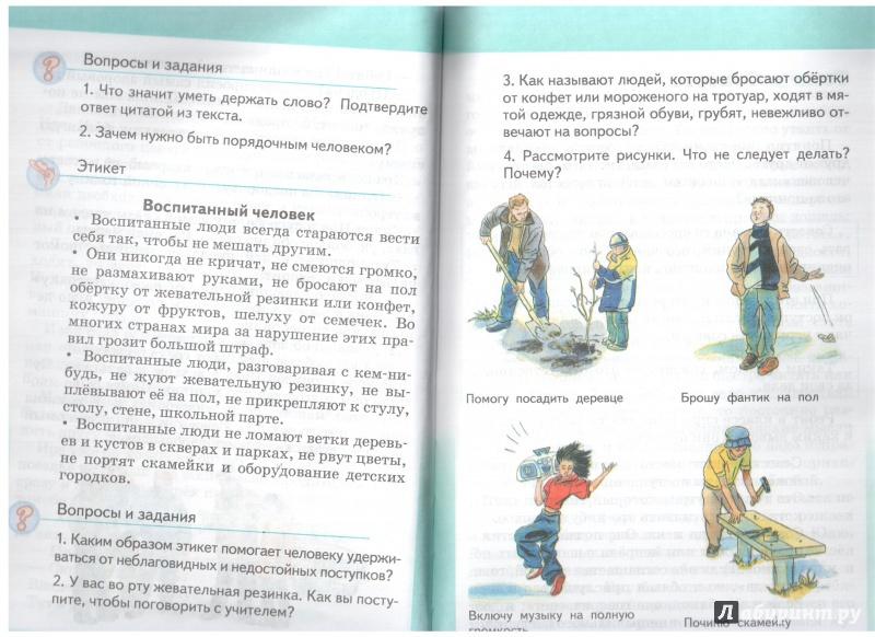 Студеникин класс рабочая тетрадь по светской гдз 5 этике