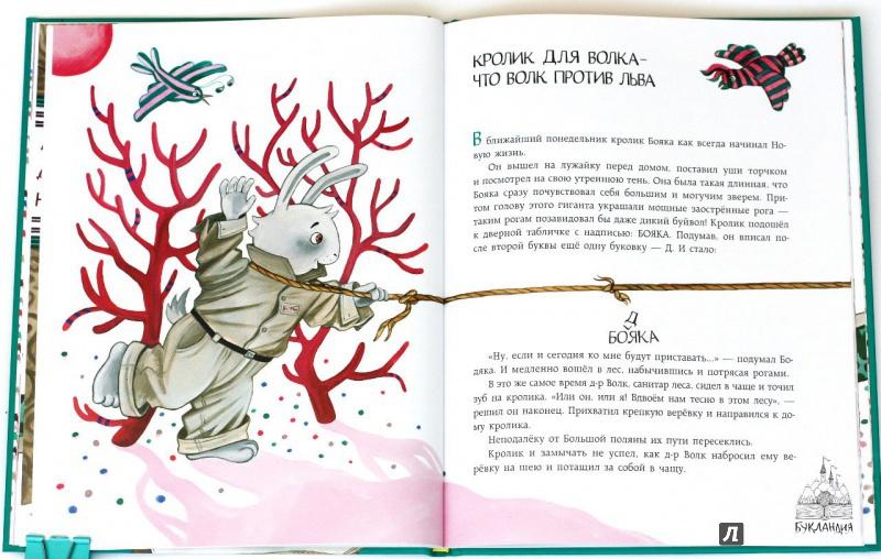 Иллюстрация 50 из 51 для Бояка мухи не обидит - Сергей Макеев | Лабиринт - книги. Источник: Букландия