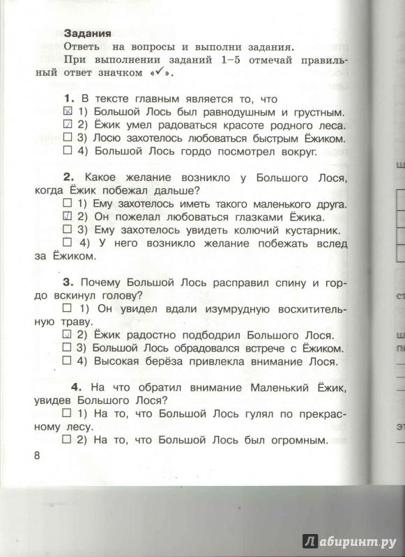 Иллюстрация 2 из 3 для Комплексные диагностические работы в начальной школе. 2 класс. ФГОС - Матвеева, Бахтина   Лабиринт - книги. Источник: Sofachanel
