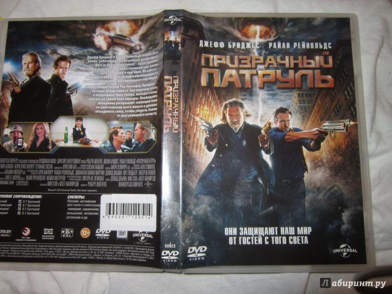 Иллюстрация 1 из 3 для Призрачный патруль (DVD) - Роберт Швентке   Лабиринт - видео. Источник: Кузнецова  Мария