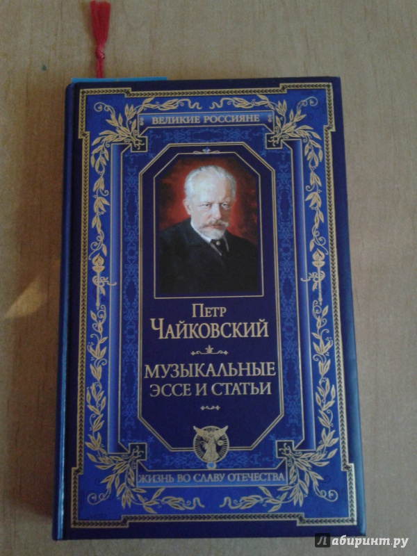 tchaikovsky research paper