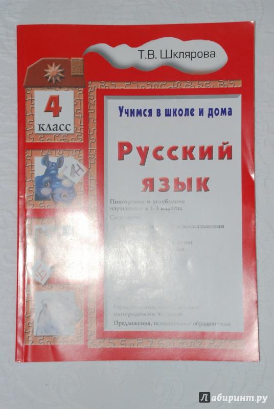 Гдз по русскому языку шклярова 8 классе