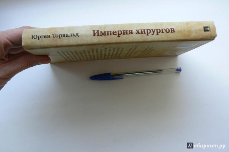 ЮРГЕН ТОРВАЛЬД ВЕК ХИРУРГОВ СКАЧАТЬ БЕСПЛАТНО