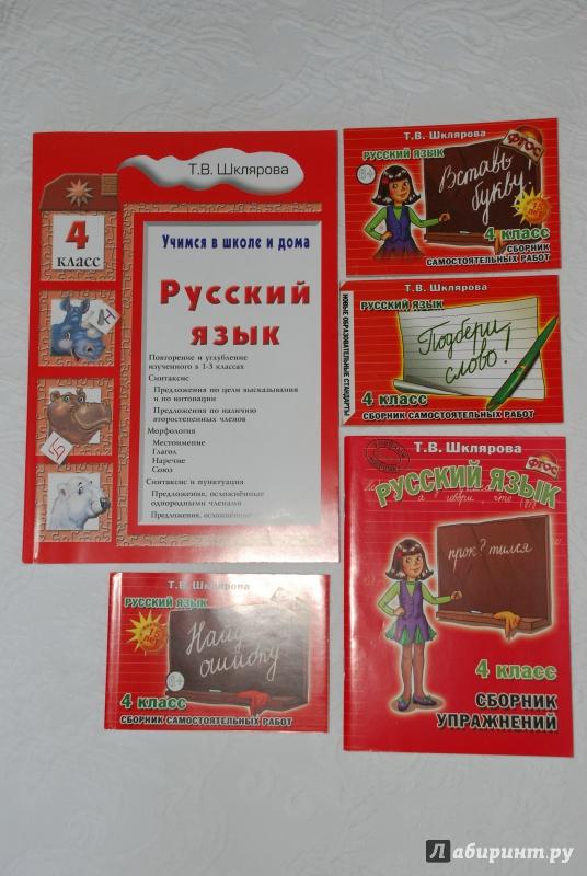 Гдз русский язык 3 класс шклярова учимся в школе и дома ответы