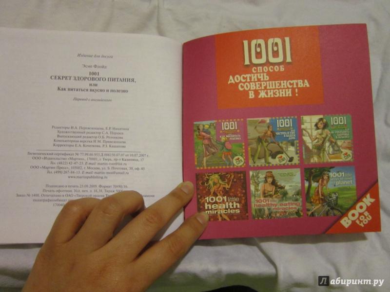 Секрет знакомств 1001