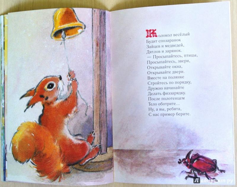 Иллюстрация 21 из 48 для Малышам о малышах. Стихи - Виктор Кожевников | Лабиринт - книги. Источник: adsveta