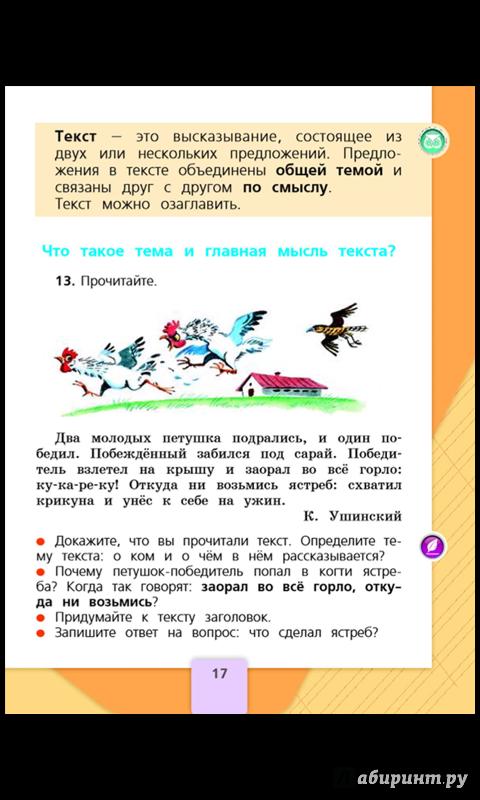 язык ответы часть 2 решебник 4 русский канакина скачать горецкий класс