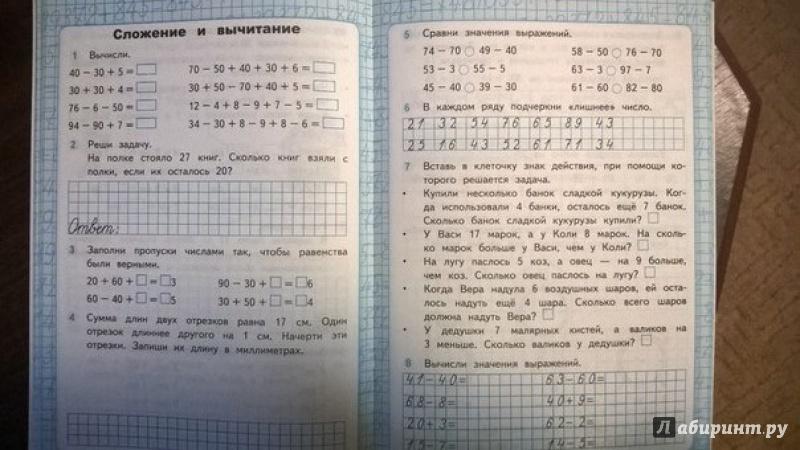 и моро 4 м др и по класс математике решебник