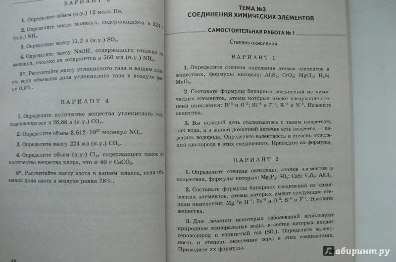 из для Контрольные и самостоятельные работы по химии класс  Иллюстрация 7 из 9 для Контрольные и самостоятельные работы по химии 8 класс ФГОС Павлова