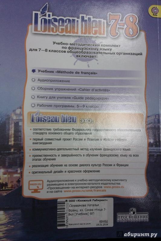селиванова гдз 7-8 по онлайн класс французскому