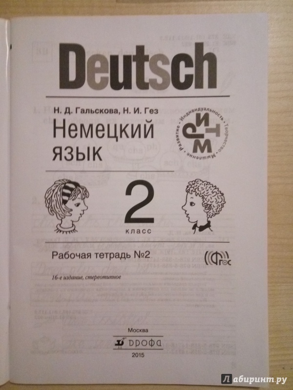 немецкий язык 2 класс н д гальскова н и гез гдз