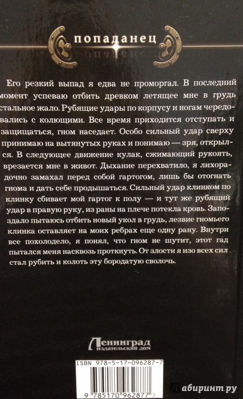 АРТЕМ ЕРЕМЕЕВ АЛХИМИК ВСЕ КНИГИ АВТОРА СКАЧАТЬ БЕСПЛАТНО