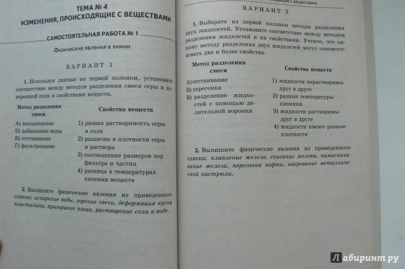 павлова гдз по химии