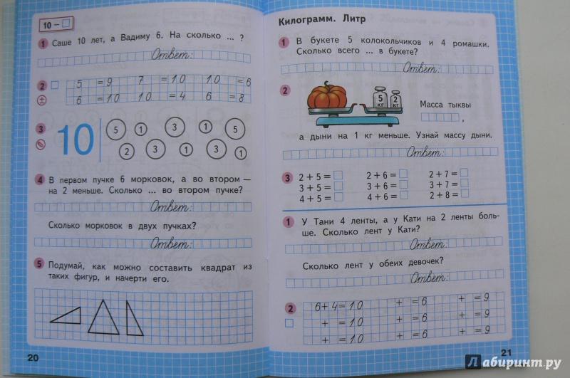 Математика рабочая тетрадь 1 класс школа россии решебник часть 1 ответы