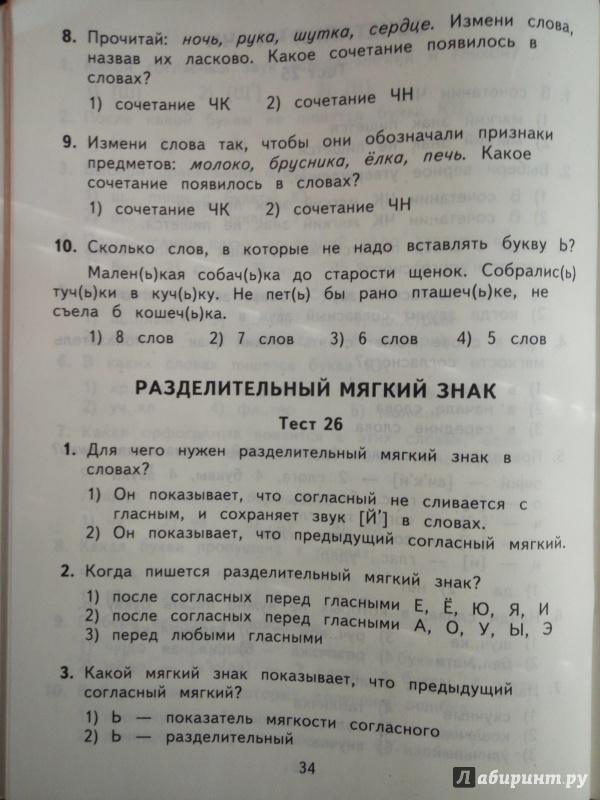 ответы по русскому языку 3 класс узорова