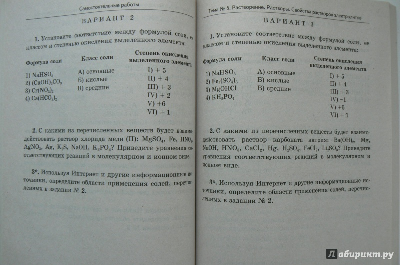 сборник по химии самостоятельных 7 решебник класс работ