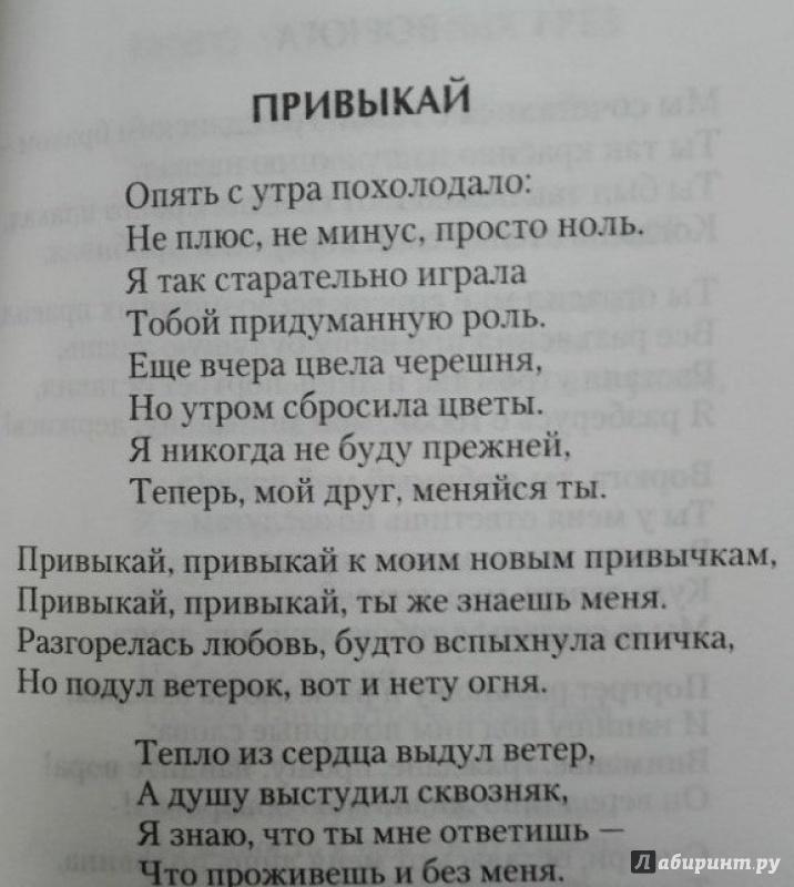 Иллюстрация 1 из 3 для Плесните колдовства...: Стихотворения - Лариса Рубальская | Лабиринт - книги. Источник: NiNon