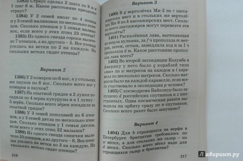 Задачник математике нефедова узорова 3 гдз по ответы гдз класс
