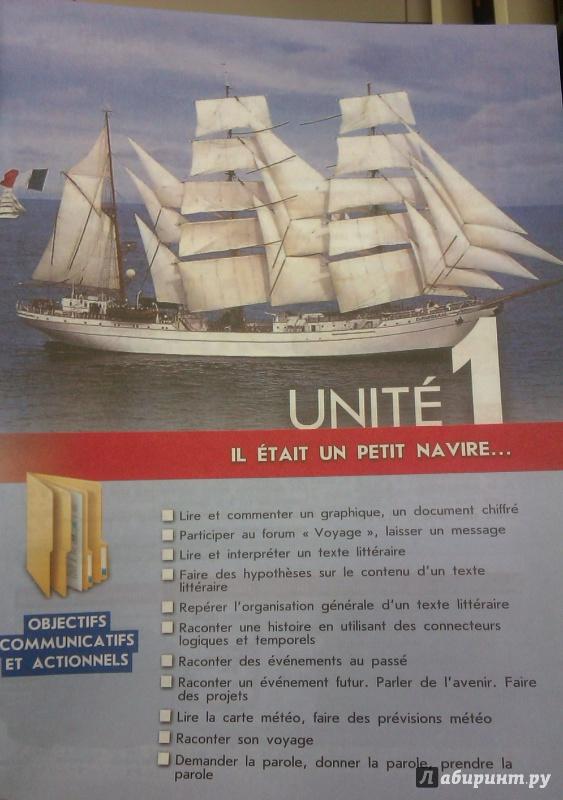Учебник французского языка селиванова 7-8 класс скачать