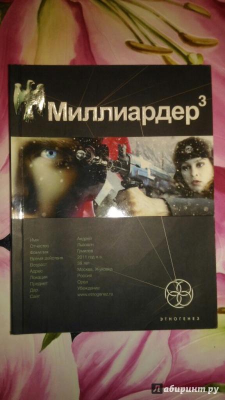 читать игра миллиардера 3 магазинов России